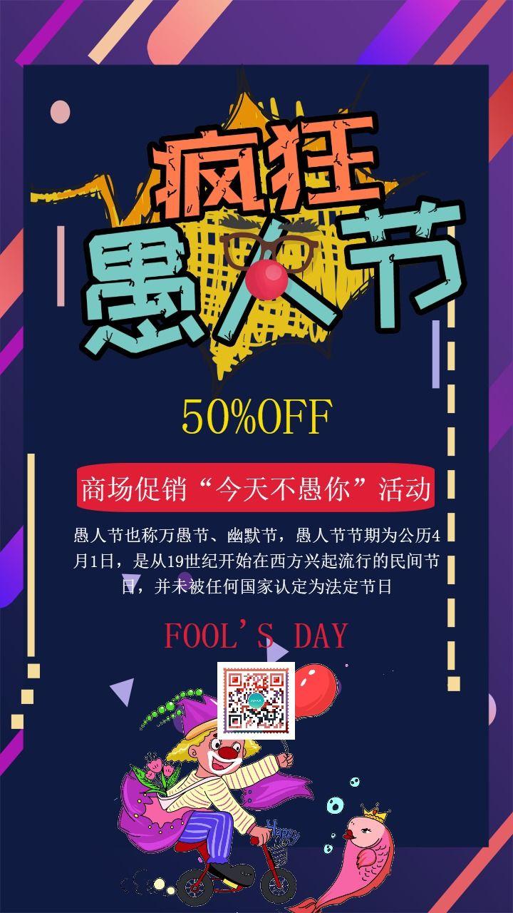 蓝色卡通手绘4.1愚人节商场活动邀请函宣传海报