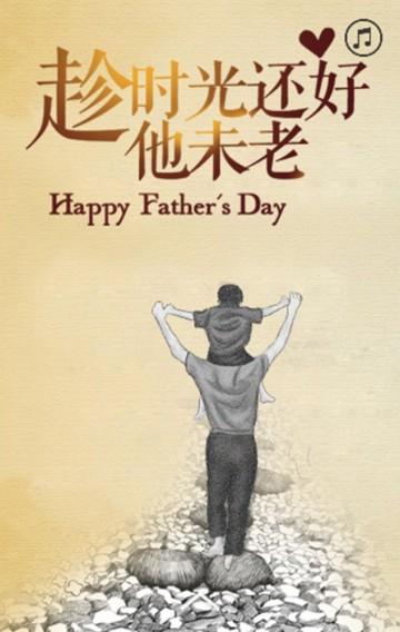 父亲节模板父亲节感人父亲节怀念回忆