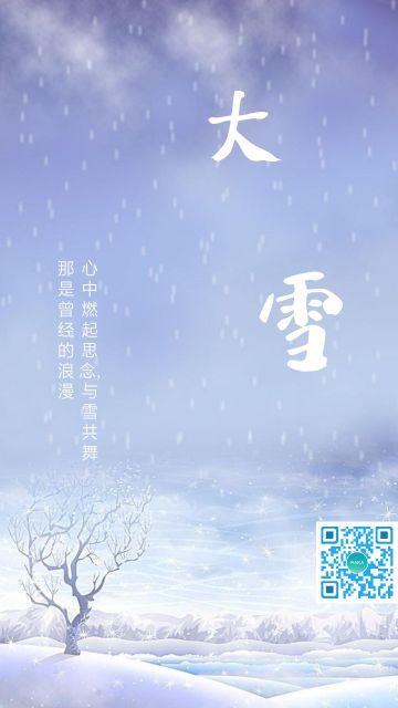 唯美浪漫简约高端大雪节气日签海报