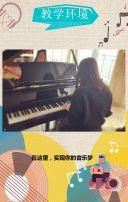 清新文艺音乐吉他培训兴趣班招生H5模板