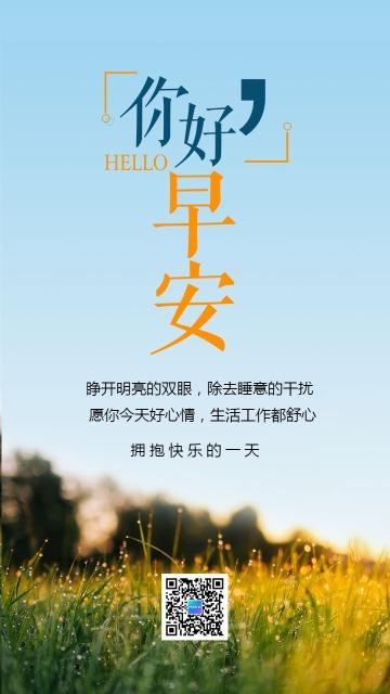 蓝色小清新文艺早安日签祝福海报