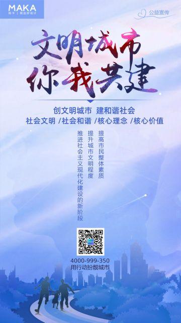 紫色商务科技政府公益手机宣传海报
