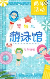 游泳培训/少儿游泳/婴儿游泳/培训班/兴趣班/招生/儿童游泳活动