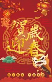 红色喜庆中国风贺岁迎春H5