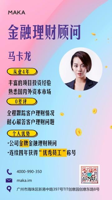 简约风金融理财顾问社交名片