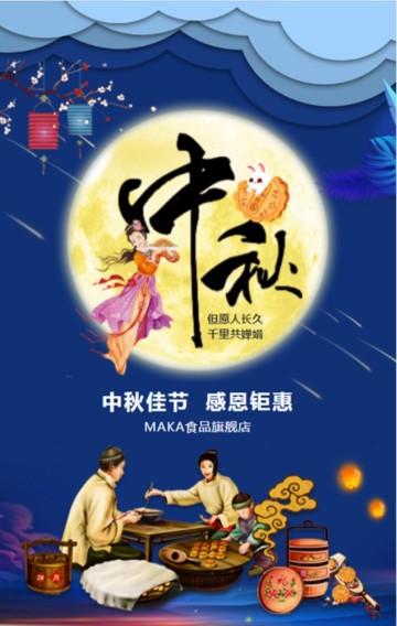中秋节蓝色中国风店铺促销宣传H5