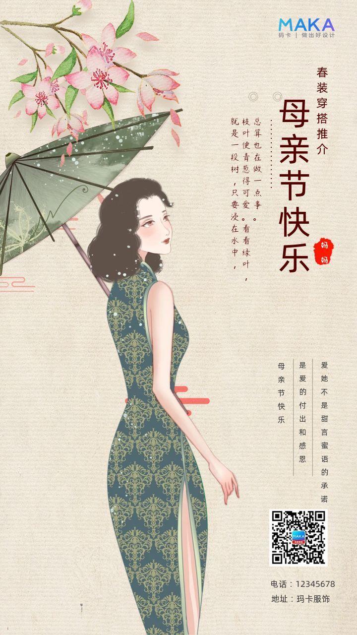 卡其色母亲节中国风服装行业产品促销宣传海报