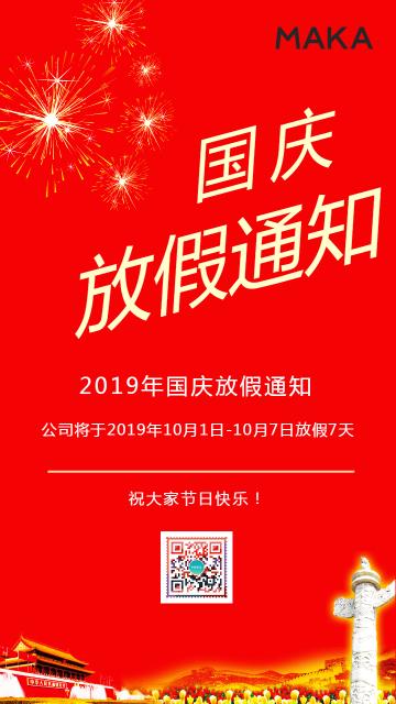 国庆节红色简约风大气放假通知海报模板
