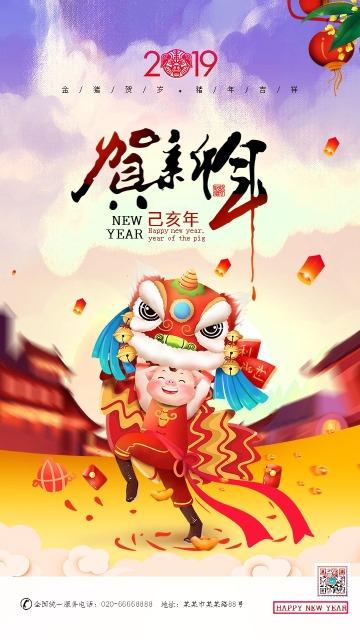 新年春节小年贺卡企业宣传手机海报