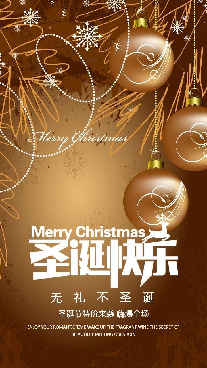 简约圣诞节祝福贺卡节日促销宣传