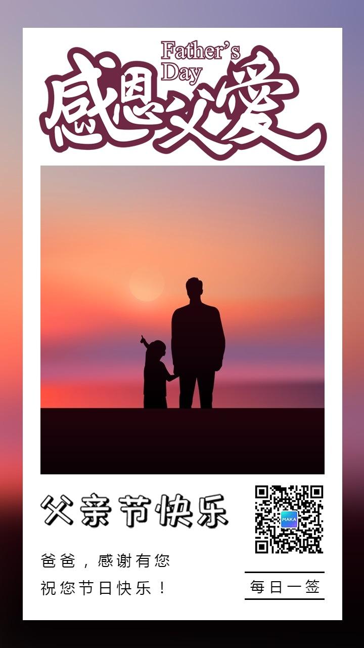 父亲节简约节日日签祝福贺卡海报手机版