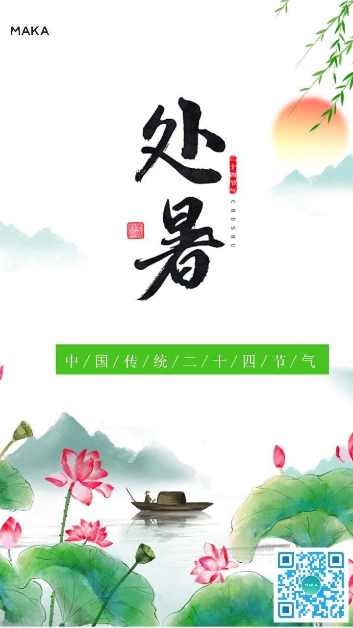 处暑-中国传统二十四节气