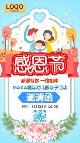 清新感恩节幼儿园亲子活动邀请函海报