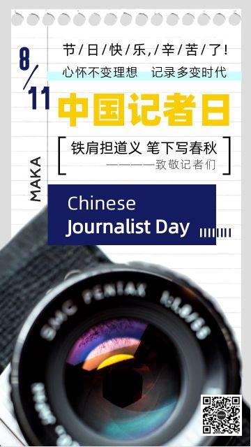 白色实景中国记者日宣传海报