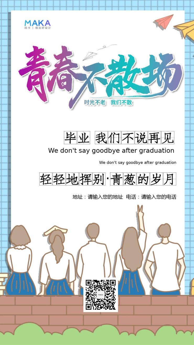 蓝色卡通校园风高考结束毕业季宣传推广海报