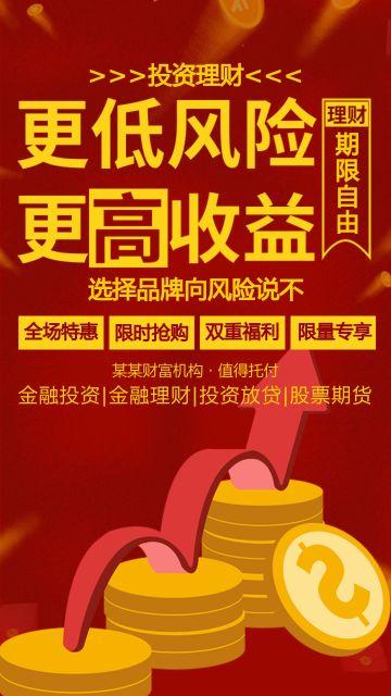 红色金融投资理财宣传海报