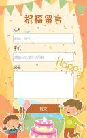 手绘卡通生日聚会邀请函H5