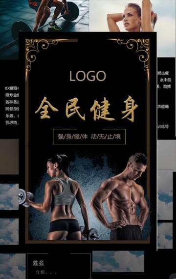 黑金高端健身房宣传模板 瑜伽 健身俱乐部 减肥 跑步 塑形 健身房开业 健身设备