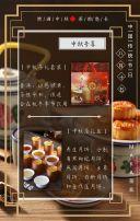 中秋节中国风茶叶企业店铺促销宣传H5