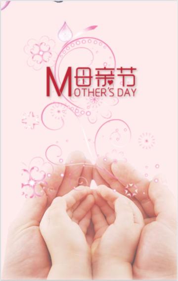 母亲节纪念,也可作父亲节纪念