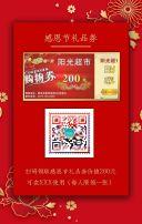感恩节/公司企业祝福贺卡/慰问/问候