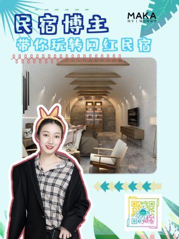 网红UP主探店小红书网红人气民宿宣传海报设计模板