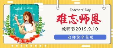 手绘风教师节快乐公众号首图