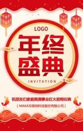 红色喜庆中国风盛典邀请函年会邀请函