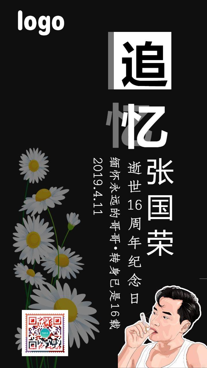 张国荣纪念日简约风纪念海报