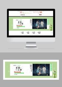 服装简洁大气互联网各行业宣传促销电商banner