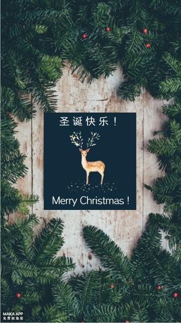 文艺圣诞节贺卡节日祝福