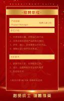 大红高端大气商务企业公司校园招聘招募H5模板