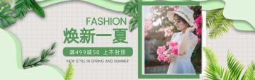 清新简约夏日女装服饰促销活动店铺Banner