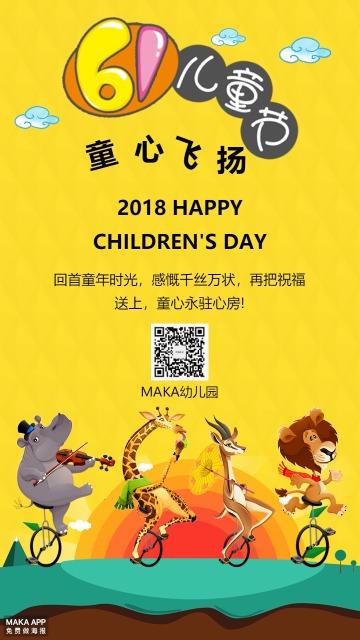 六一儿童节黄色贺卡卡通动物设计