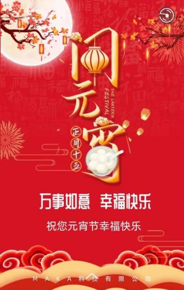 2020中国风大红色元宵节公司企业祝福宣传推广H5