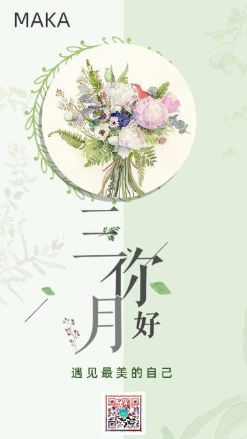 绿色小清新三月你好宣传海报