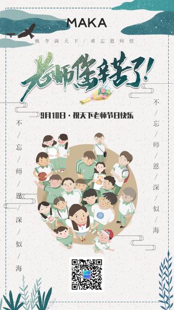教师节卡通风学校宣传海报