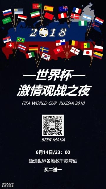 世界杯相约世界杯激情畅饮巅峰对决荣耀之战黑色海报