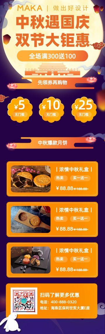 黄色简约风中秋国庆月饼钜惠宣传文章长图