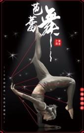 【高端定制】舞蹈艺术学校培训招生介绍