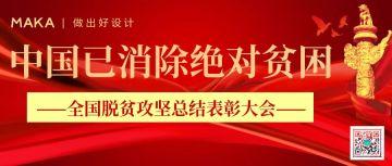 红色党政聚焦话题公众号封面首图