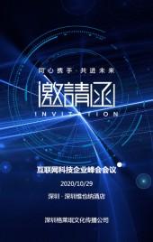蓝色商务科技互联网IT企业峰会研讨会展会会议邀请函企业宣传H5