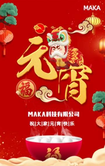 红色中国风高端喜庆正月十五闹元宵宣传H5