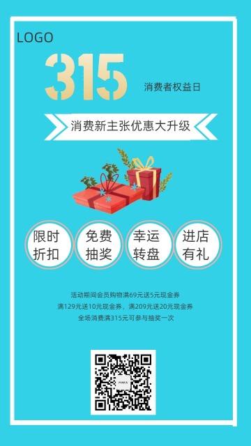 315消费者权益日海报