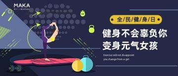 简约大气全民健身日宣传公众号首图