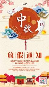 黄色系中国风中秋放假通知海报