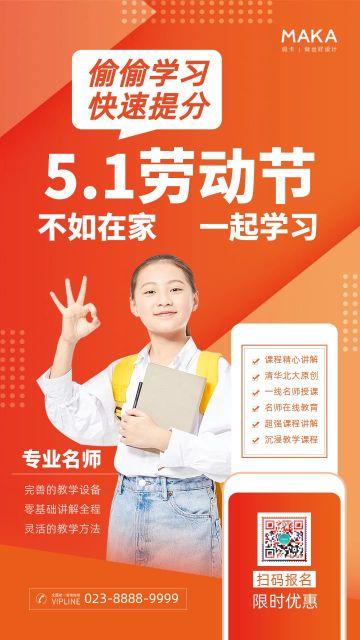 橙色明亮风格五一劳动节课程促销海报