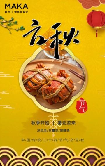 黄色中国风立秋节气日签H5模板