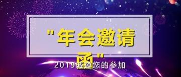 商务蓝色科技时尚炫酷企业年会邀请函2019公司总结大会免费微信公众号封面头图