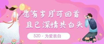 粉色清新520情人节节日促销微信公众号首图